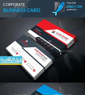 دانلود کارت ویزیت لایه باز فتوشاپ شرکتی - شماره 188