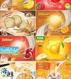 دانلود وکتور طرح های تبلیغاتی تجاری مواد غذایی مختلف