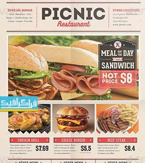 دانلود فایل لایه باز فتوشاپ منو - پوستر غذا طرح کلاسیک