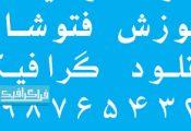 دانلود فونت عبدو لاین - فارسی - عربی - اردو