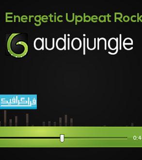 دانلود ترک موسیقی تبلیغاتی انرژیک راک - شماره 2