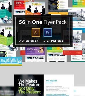 دانلود 56 فایل لایه باز فتوشاپ پوستر های تبلیغاتی