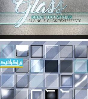 دانلود استایل های فتوشاپ شیشه ای - شماره 6