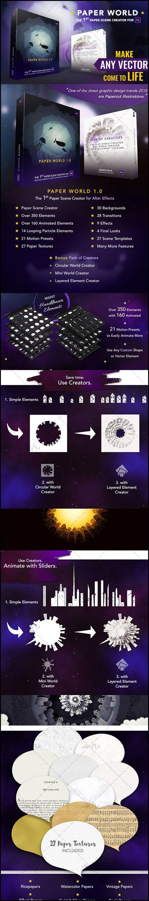 مجموعه کامل پروژه افتر افکت انیمشن های کاغذی - خرید پستی