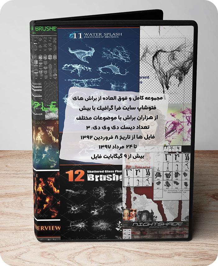 خرید پستی تمامی استایل های فتوشاپ سایت روی DVD - تخفیف ویژه