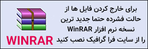 دانلود نرم افزار winrar