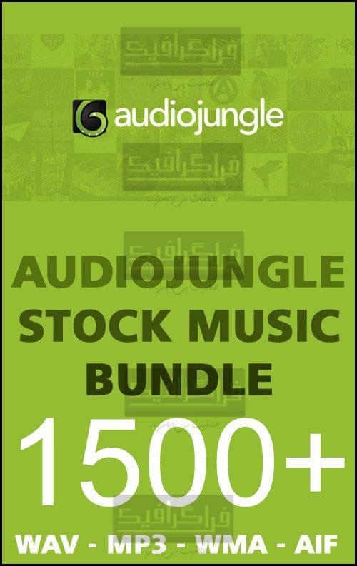 پکیج عظیم موزیک های تبلیغاتی Audio Jungle