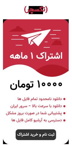 اشتراک 1 ماهه