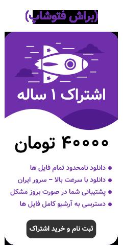 اشتراک 1 ساله براش فتوشاپ
