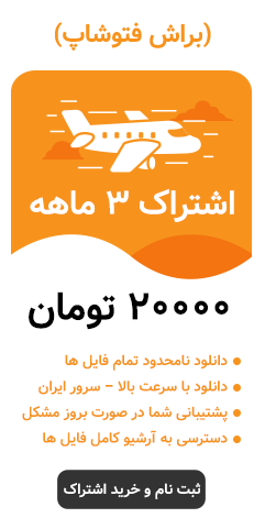 اشتراک 3 ماهه براش فتوشاپ