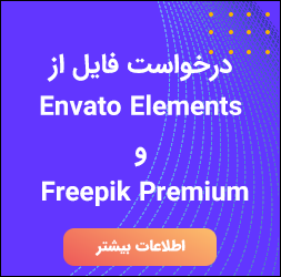 فایل envato elements و freepik premium